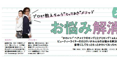 3/14日パステル系女の子のリアルマガジン『Rea*ma』発売!
