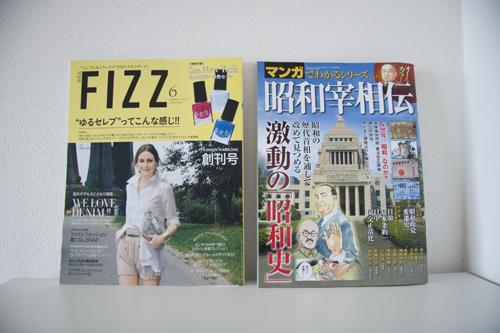 『Style FiZZ』『昭和宰相伝』