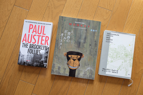 読み比べ、ポール・オースター