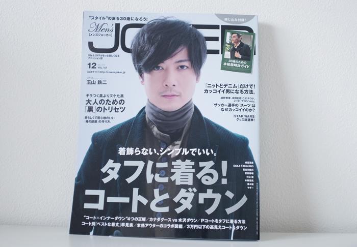 Men'sJoker 毎月10発売!