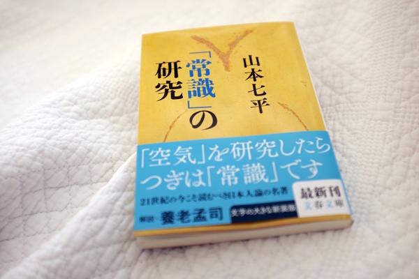 『「常識」の研究』山本七平
