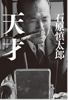 『天才』石原慎太郎