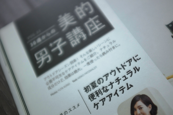 The latest column on Men'sJoker(JP magazine)
